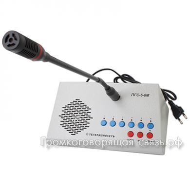 Прибор громкой связи ПГС-5-6М - вид спереди